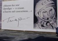 Конкурс творческих работ «Оренбург дал мне крылья», посвященный 60-летию со дня полёта Ю. А. Гагарина в космос