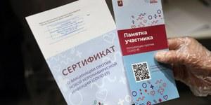 Сертификат вакцинации от коронавируса