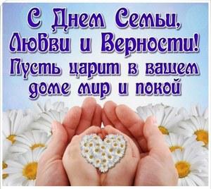 Уважаемые жители МО Студеновский сельсовет! Примите искренние поздравления с Днем семьи, любви и верности!