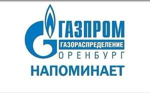 Уважаемые жители Оренбургской области!                    В преддверии отопительного сезона  АО «Газпром газораспределение Оренбург» напоминает