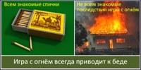 Игра с огнем всегда приводит к беде