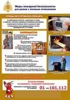 Меры пожарной безопасности в домах с печным отоплением