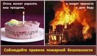 Огонь может украсить ваш праздник, а может украсть его!