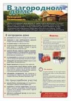 Пожарная безопасность в загородном доме