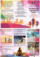 Активность, здоровье , спорт