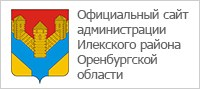 Официальный сайт администрации Илекского района Оренбургской области