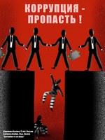 Коррупция - пропасть!