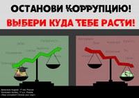 Останови коррупцию!